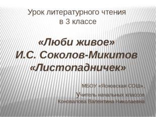 Урок литературного чтения в 3 классе «Люби живое» И.С. Соколов-Микитов «Листо