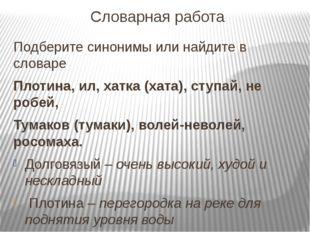 Словарная работа Подберите синонимы или найдите в словаре Плотина, ил, хатка
