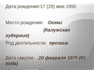 Дата рождения:17 (29) мая 1892 Место рождения:Осеки (Калужская губерния) Род