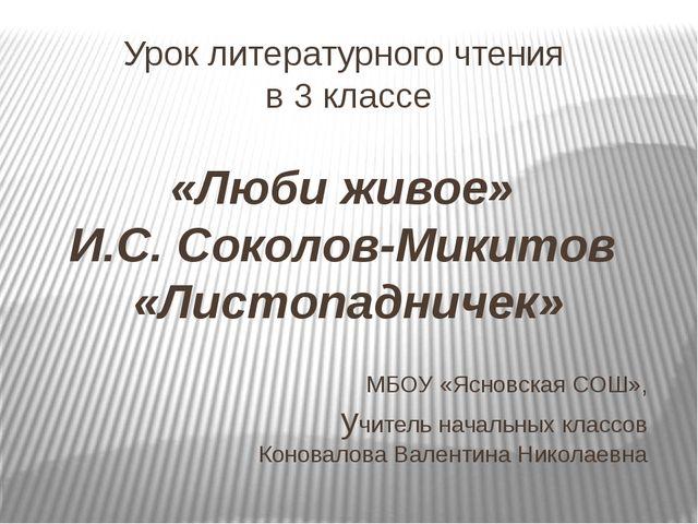 Урок литературного чтения в 3 классе «Люби живое» И.С. Соколов-Микитов «Листо...