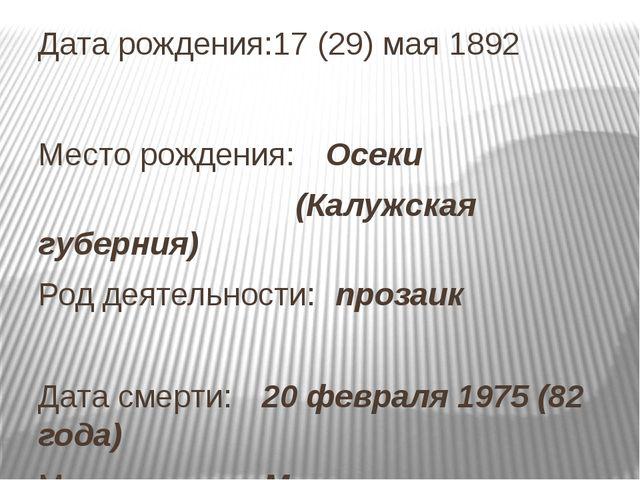 Дата рождения:17 (29) мая 1892 Место рождения:Осеки (Калужская губерния) Род...
