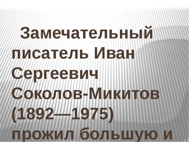 Замечательный писатель Иван Сергеевич Соколов-Микитов (1892—1975) прожил бол...
