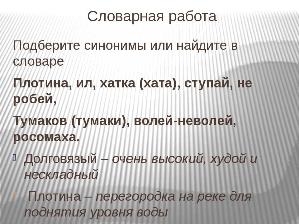 Словарная работа Подберите синонимы или найдите в словаре Плотина, ил, хатка...