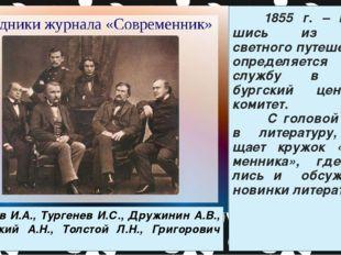 1855 г. – вернув-шись из круго-светного путешест-вия, определяется на службу