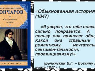«Обыкновенная история» (1847) «Я уверен, что тебе повесть эта сильно понрави