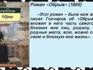 Роман «Обрыв» (1869) «Этот роман – была моя жизнь, - писал Гончаров об «Обрыв