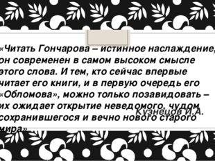 «Читать Гончарова – истинное наслаждение, он современен в самом высоком смысл