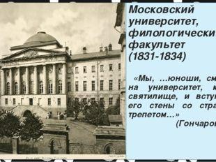 Московский университет, филологический факультет (1831-1834) «Мы, …юноши, смо