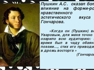 Пушкин А.С. оказал боль-шое влияние на форми-рование нравственного и эстетиче