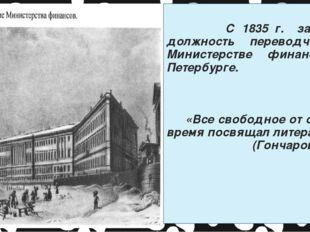 С 1835 г. занимает должность переводчика в Министерстве финансов в Петербург