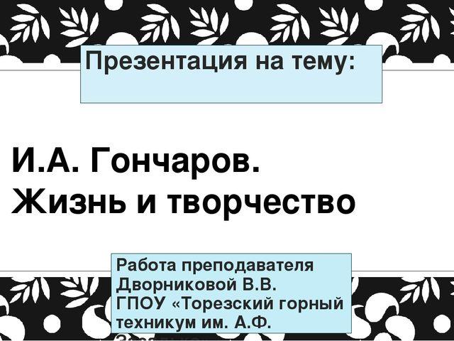 Презентация на тему: Работа преподавателя Дворниковой В.В. ГПОУ «Торезский го...