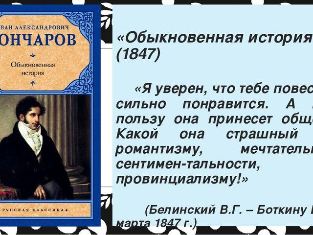 «Обыкновенная история» (1847) «Я уверен, что тебе повесть эта сильно понрави...