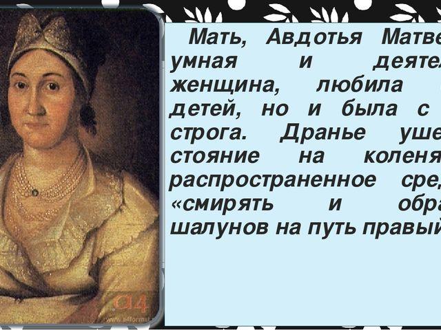 Мать, Авдотья Матвеевна, умная и деятельная женщина, любила своих детей, но...