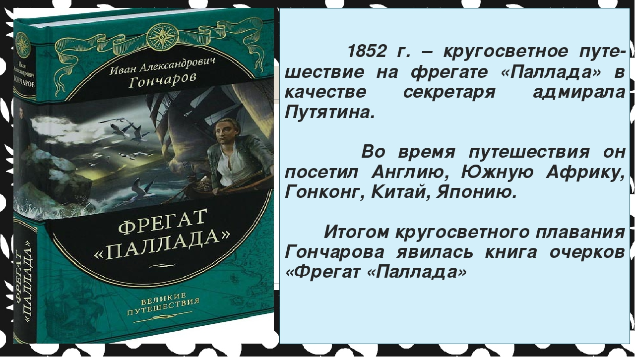 1852 г. – кругосветное путе-шествие на фрегате «Паллада» в качестве секретар...