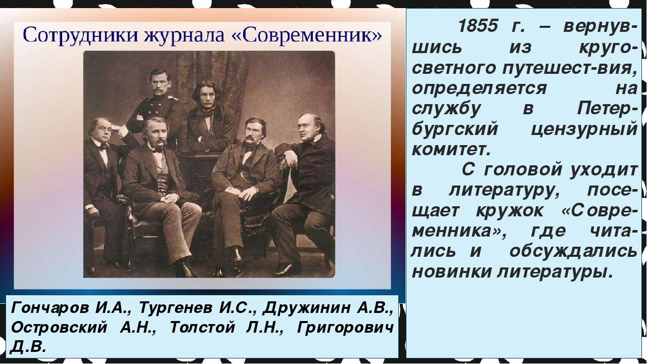 1855 г. – вернув-шись из круго-светного путешест-вия, определяется на службу...