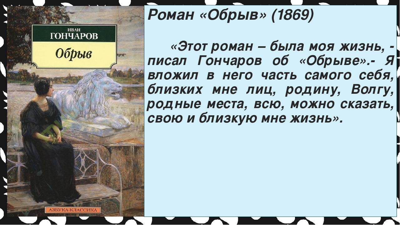 Роман «Обрыв» (1869) «Этот роман – была моя жизнь, - писал Гончаров об «Обрыв...