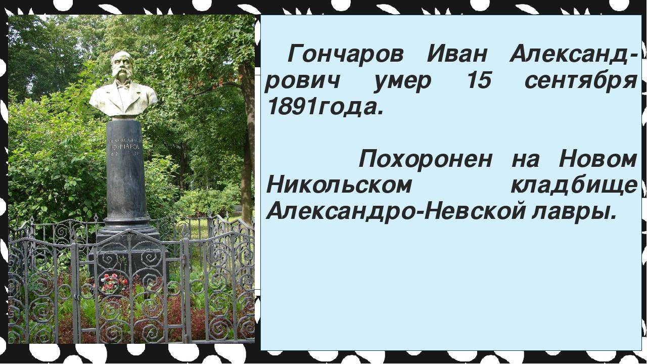 Гончаров Иван Александ-рович умер 15 сентября 1891года. Похоронен на Новом Н...