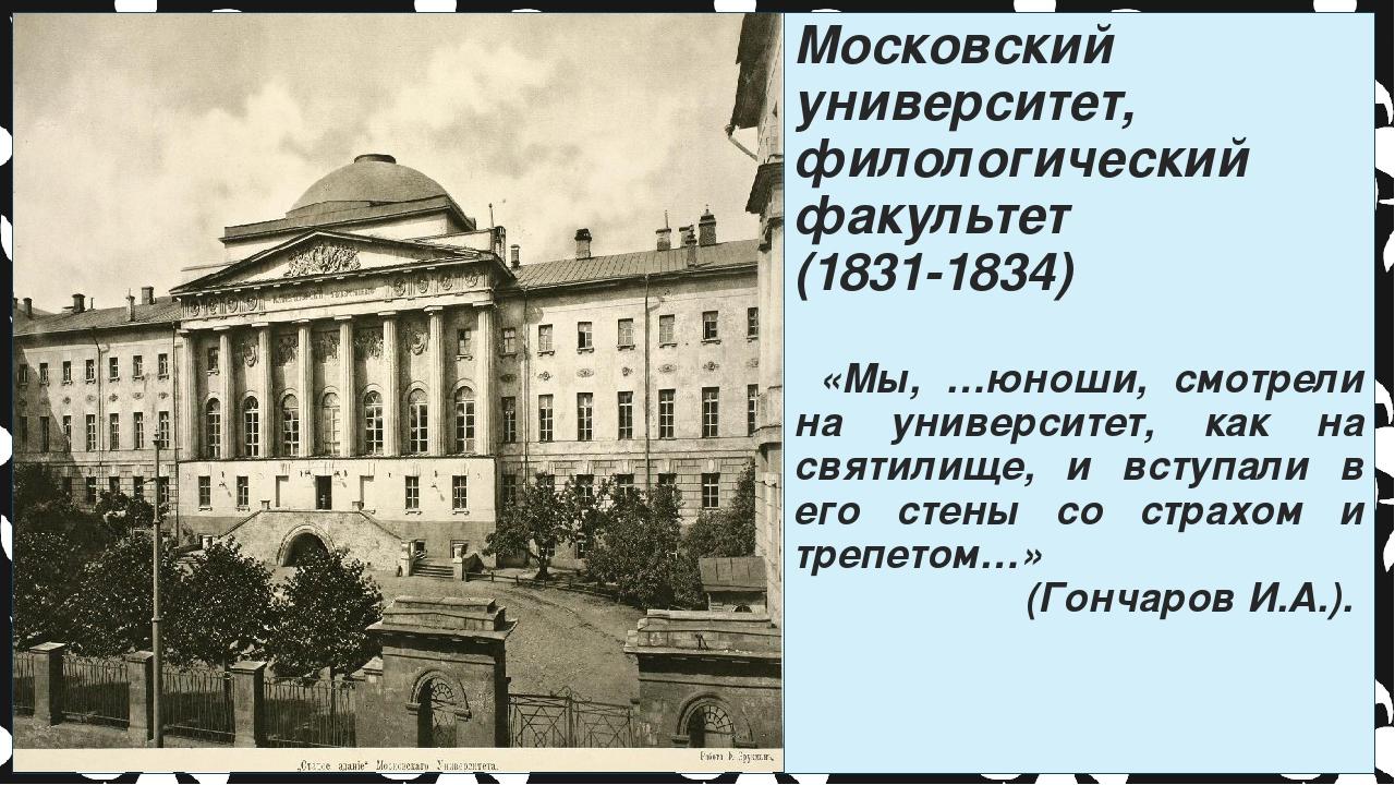 Московский университет, филологический факультет (1831-1834) «Мы, …юноши, смо...