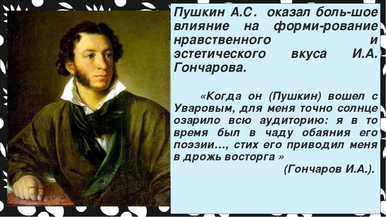 Пушкин А.С. оказал боль-шое влияние на форми-рование нравственного и эстетиче...