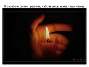 Я засвічую свічку і раптом, набравшись зваги, гашу лампу