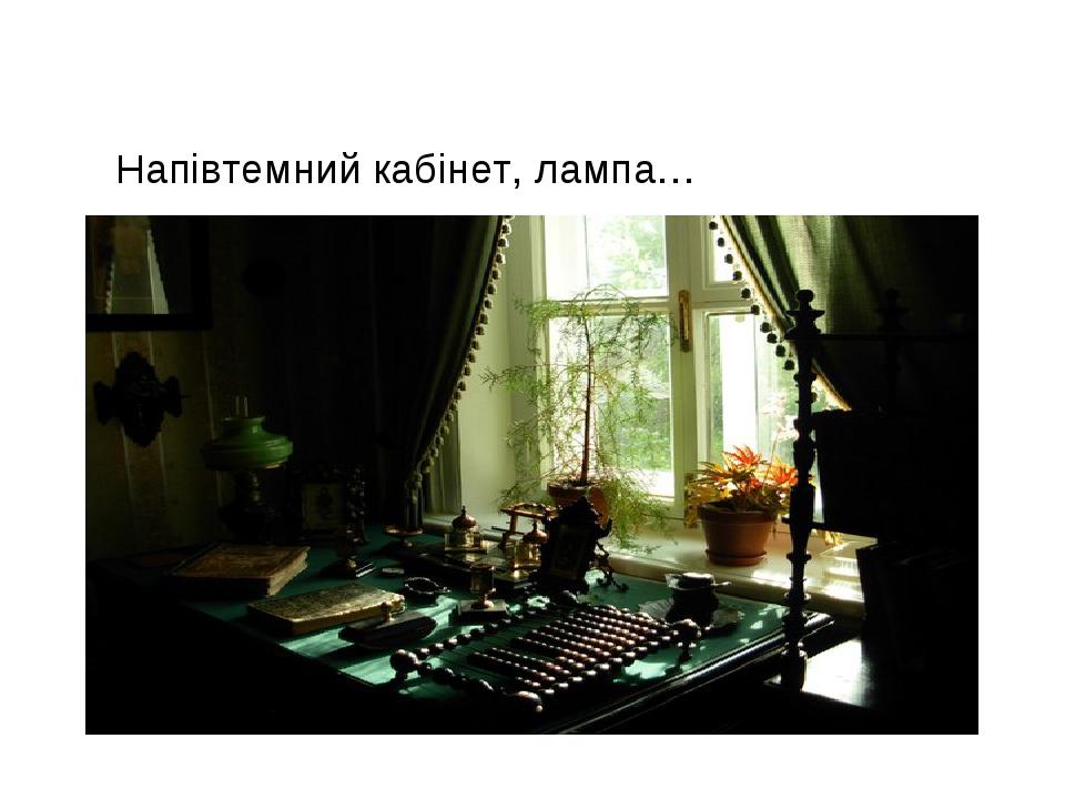 Напівтемний кабінет, лампа…