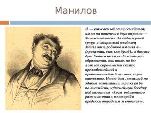 Манилов Я — уважаемый отец семейства; имею на попечении двух отроков — Фемист
