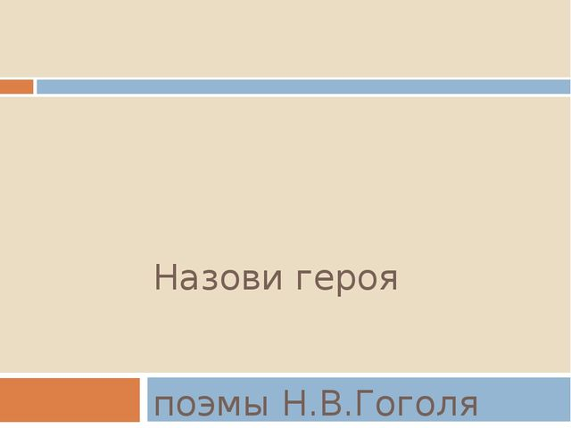 Назови героя поэмы Н.В.Гоголя «Мертвые души»