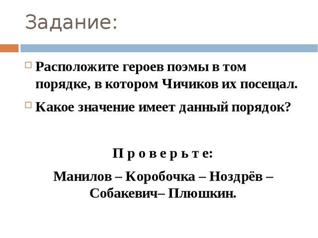 Задание: Расположите героев поэмы в том порядке, в котором Чичиков их посещал...