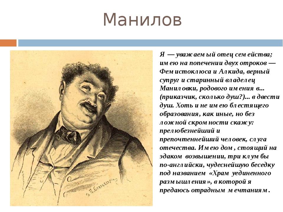 Манилов Я — уважаемый отец семейства; имею на попечении двух отроков — Фемист...