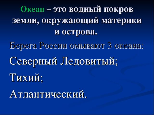 Океан – это водный покров земли, окружающий материки и острова. Берега Росси...