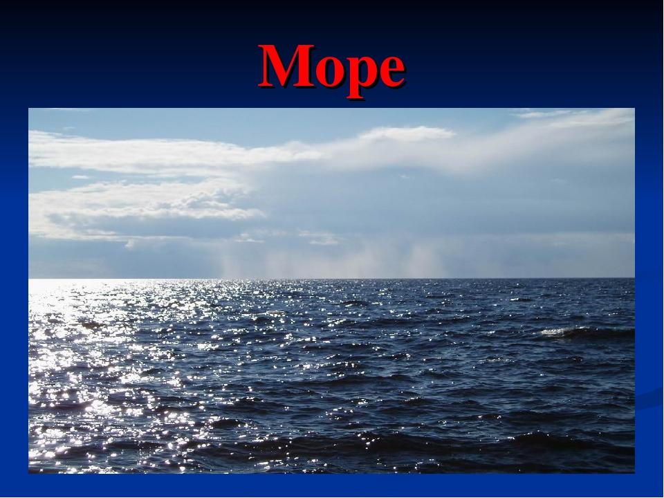 сути картинки про реки моря океаны что теперь