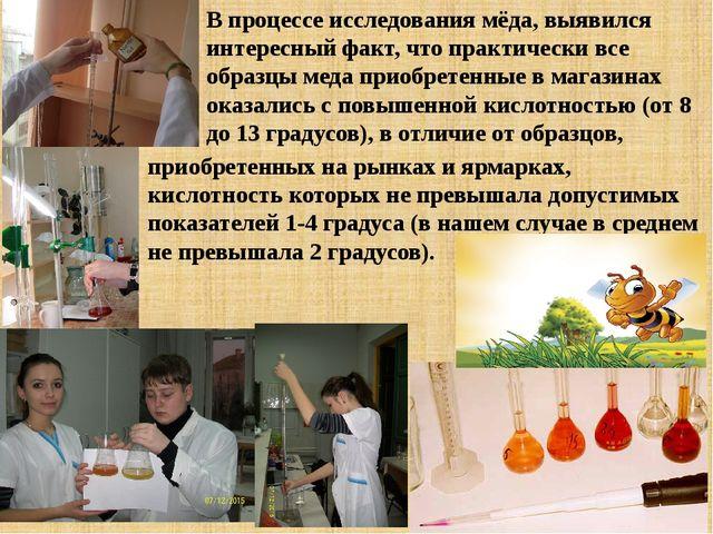 В процессе исследования мёда, выявился интересный факт, что практически все о...