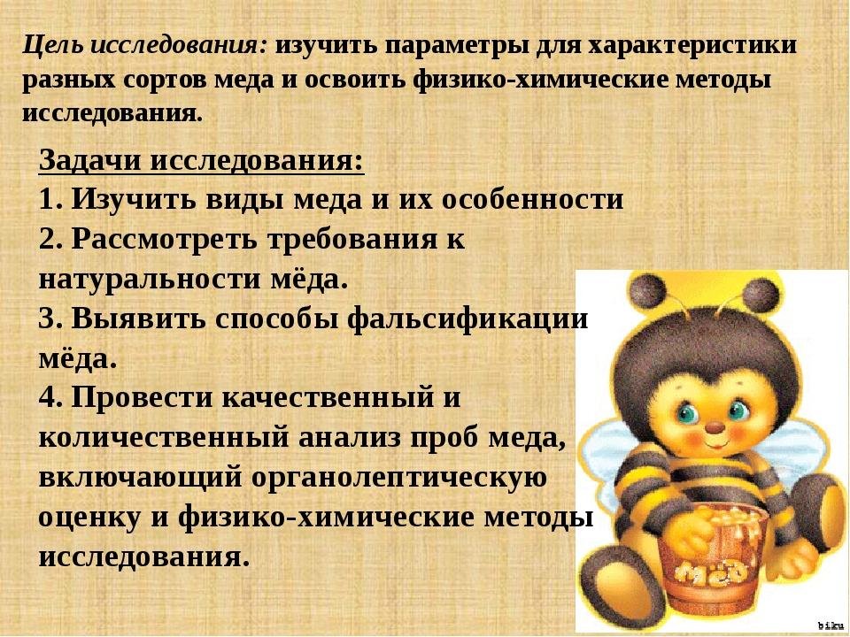 Цель исследования: изучить параметры для характеристики разных сортов меда и...