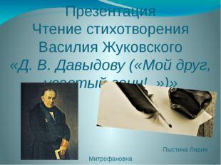 Презентация Чтение стихотворения Василия Жуковского «Д. В. Давыдову («Мой дру