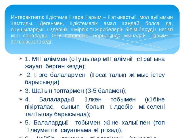 1. Мұғаліммен (оқушылар мұғалімнің сұрағына жауап берген кезде); 2. Өзге ба...