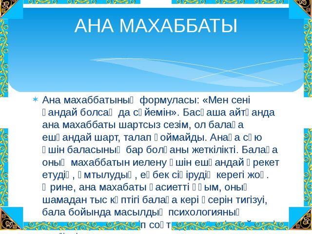 Ана махаббатының формуласы: «Мен сені қандай болсаң да сүйемін». Басқаша айтқ...