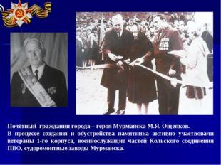 Почётный гражданин города – героя Мурманска М.Я. Ощепков. В процессе создания