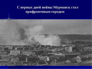 C первых дней войны Мурманск стал прифронтовым городом