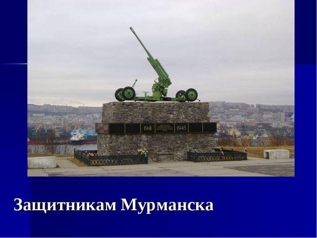 Защитникам Мурманска посвящается…