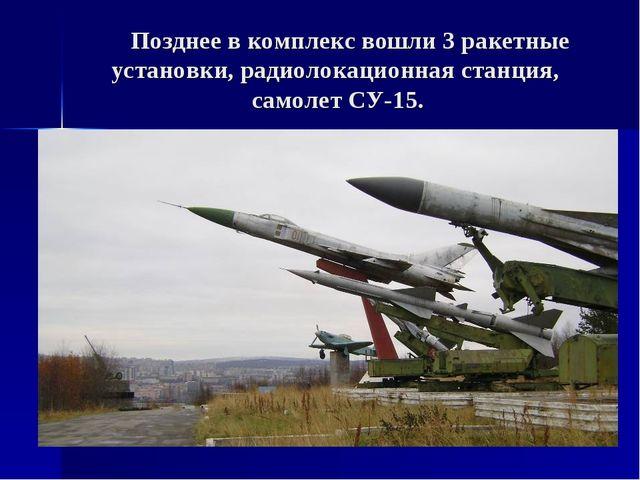 Позднее в комплекс вошли 3 ракетные установки, радиолокационная станция, сам...