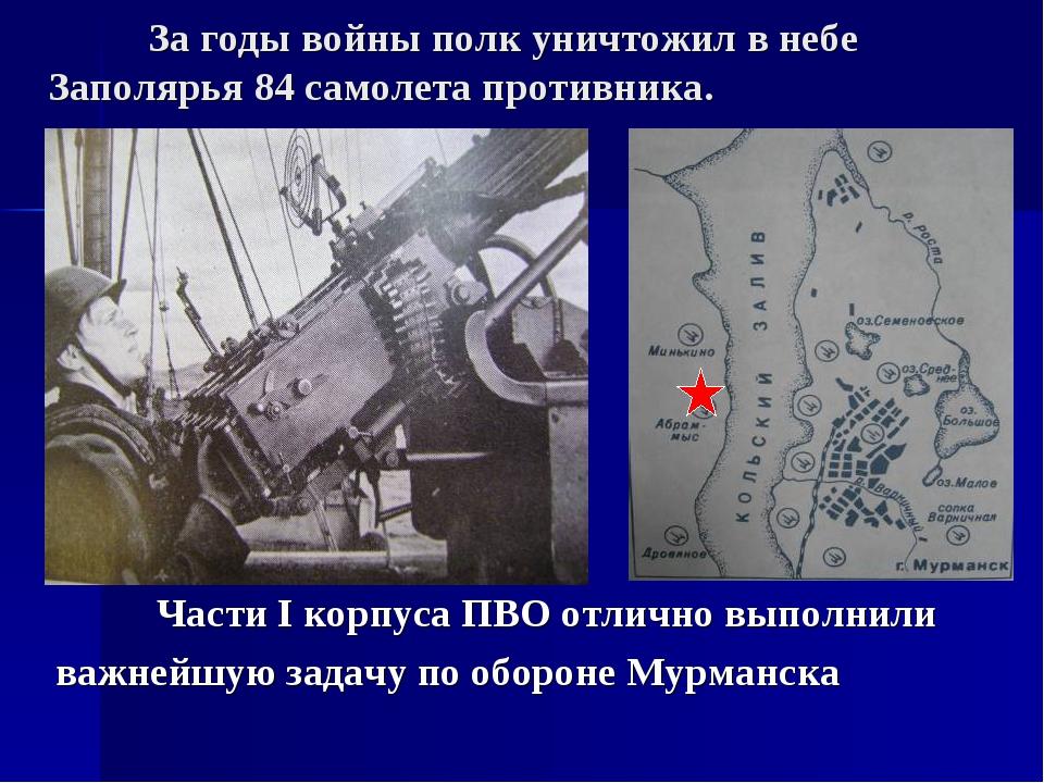 За годы войны полк уничтожил в небе Заполярья 84 самолета противника. Части...