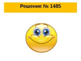 Решение № 1485