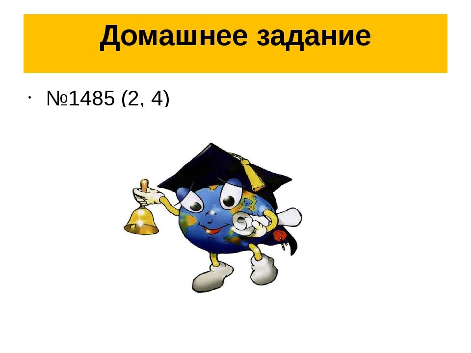 Домашнее задание №1485 (2, 4)