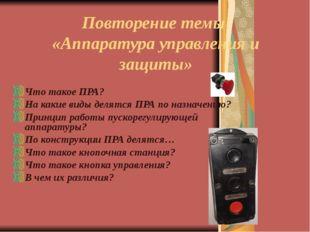 Повторение темы «Аппаратура управления и защиты» Что такое ПРА? На какие виды