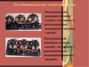 Последовательность схемы соединения Размыкающий контакт кнопки «стоп» соединя