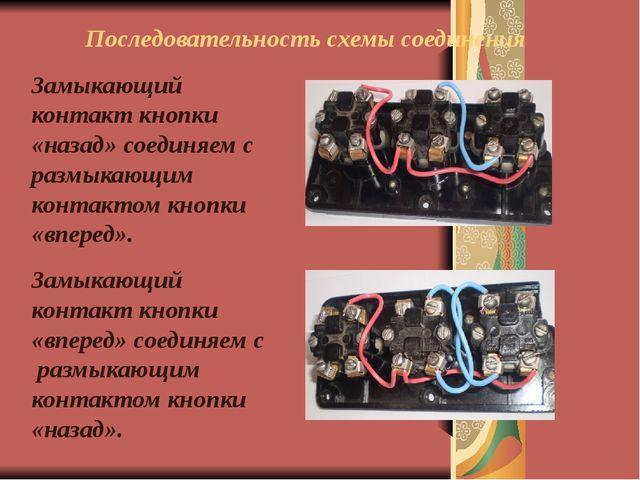 Последовательность схемы соединения Замыкающий контакт кнопки «назад» соедин...