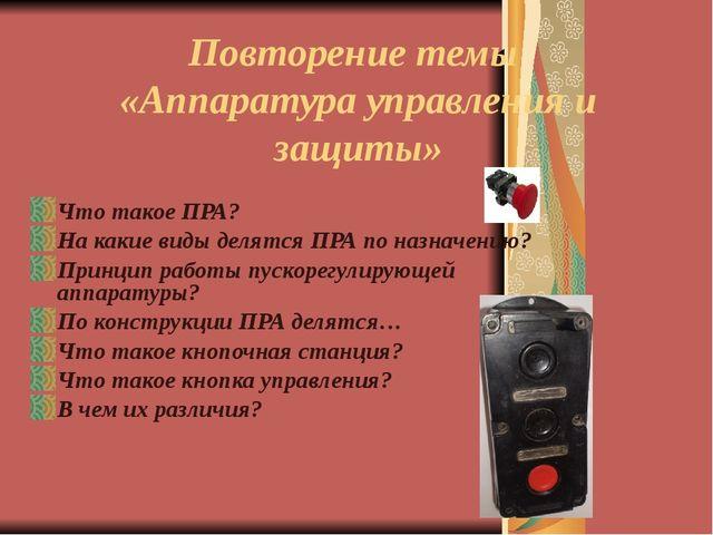 Повторение темы «Аппаратура управления и защиты» Что такое ПРА? На какие виды...