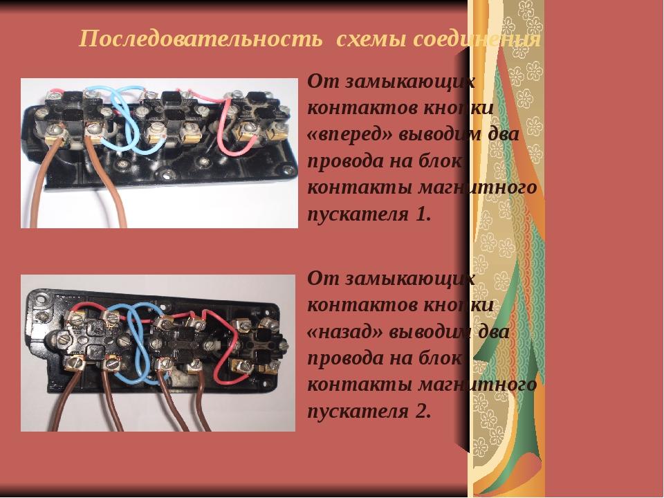 Последовательность схемы соединения От замыкающих контактов кнопки «вперед»...