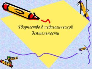 Творчество в педагогической деятельности