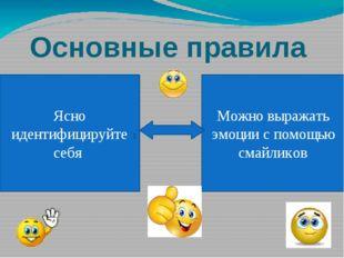 Основные правила Ясно идентифицируйте себя Можно выражать эмоции с помощью см